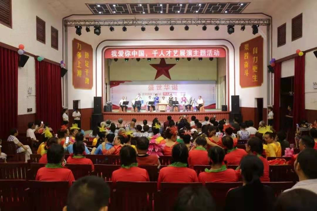 """盛世华诞70年,朱砂古镇举行""""我爱你中国""""千人才艺展演主题第一..."""