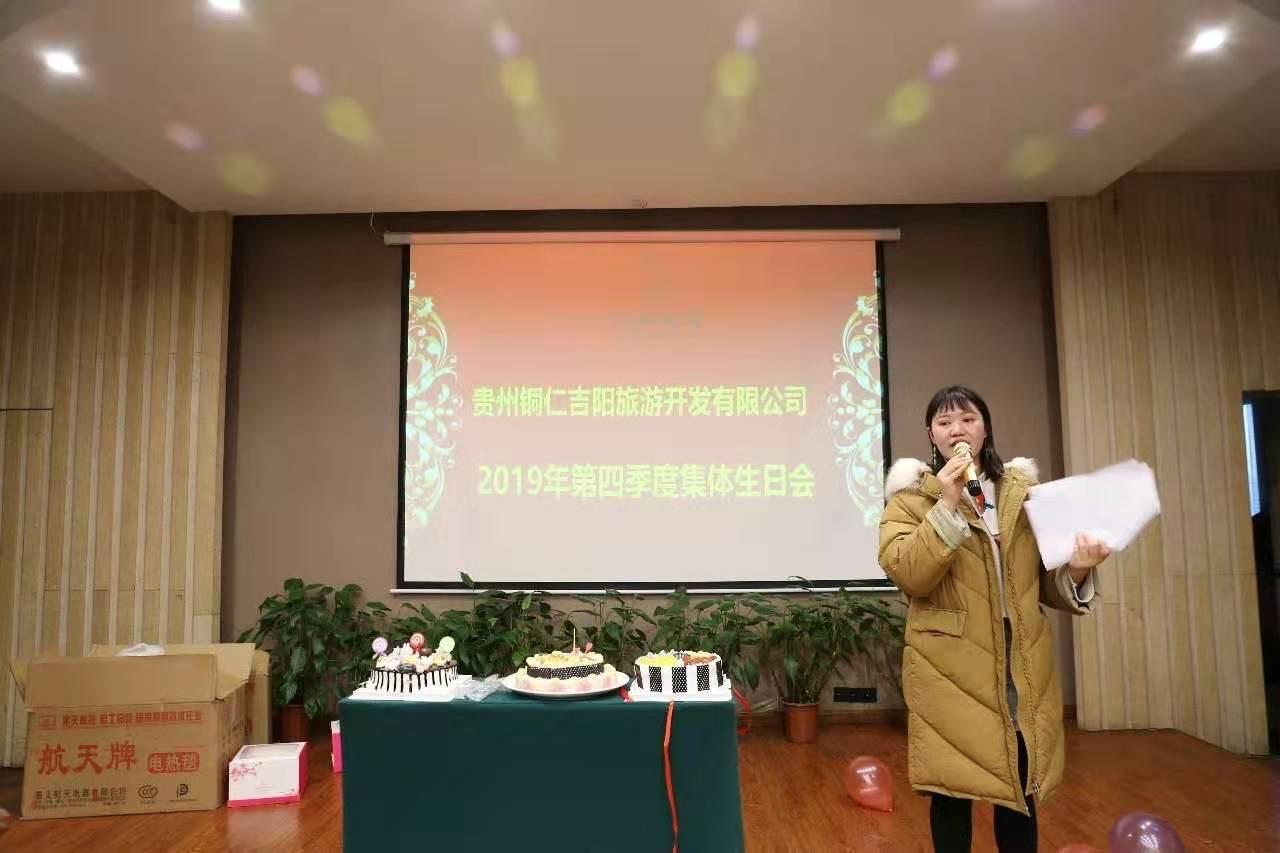 与感恩同行—记朱砂古镇第四季度员工集体生日会