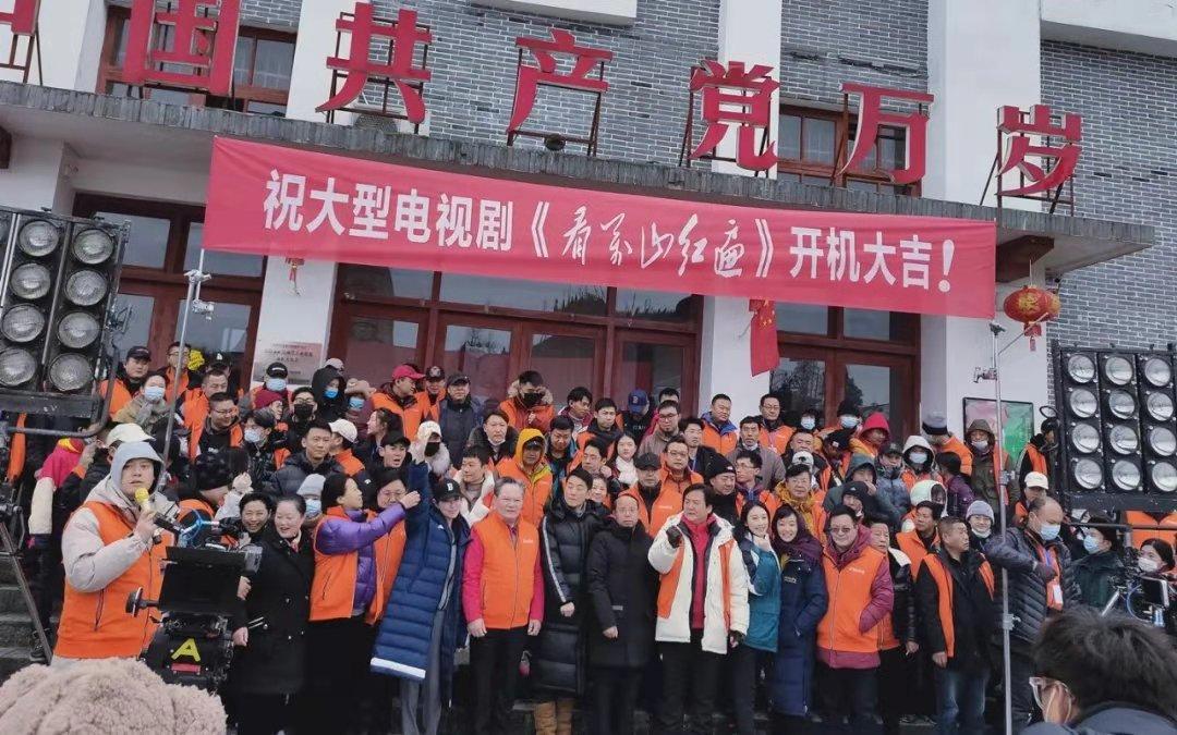 36集大型电视连续剧《看万山红遍》在朱砂古镇景区火热开拍